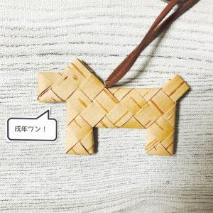 白樺キーホルダー(ドック/2018戌年限定)制作キット